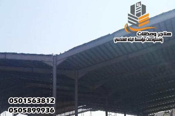 سعر الهنقر بالمتر   هناجر ومظلات تصميم البناء الهندسي الرياض